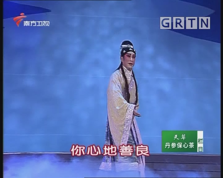 [2020-03-26]粤唱粤好戏:《龙母传奇》之五龙飞天