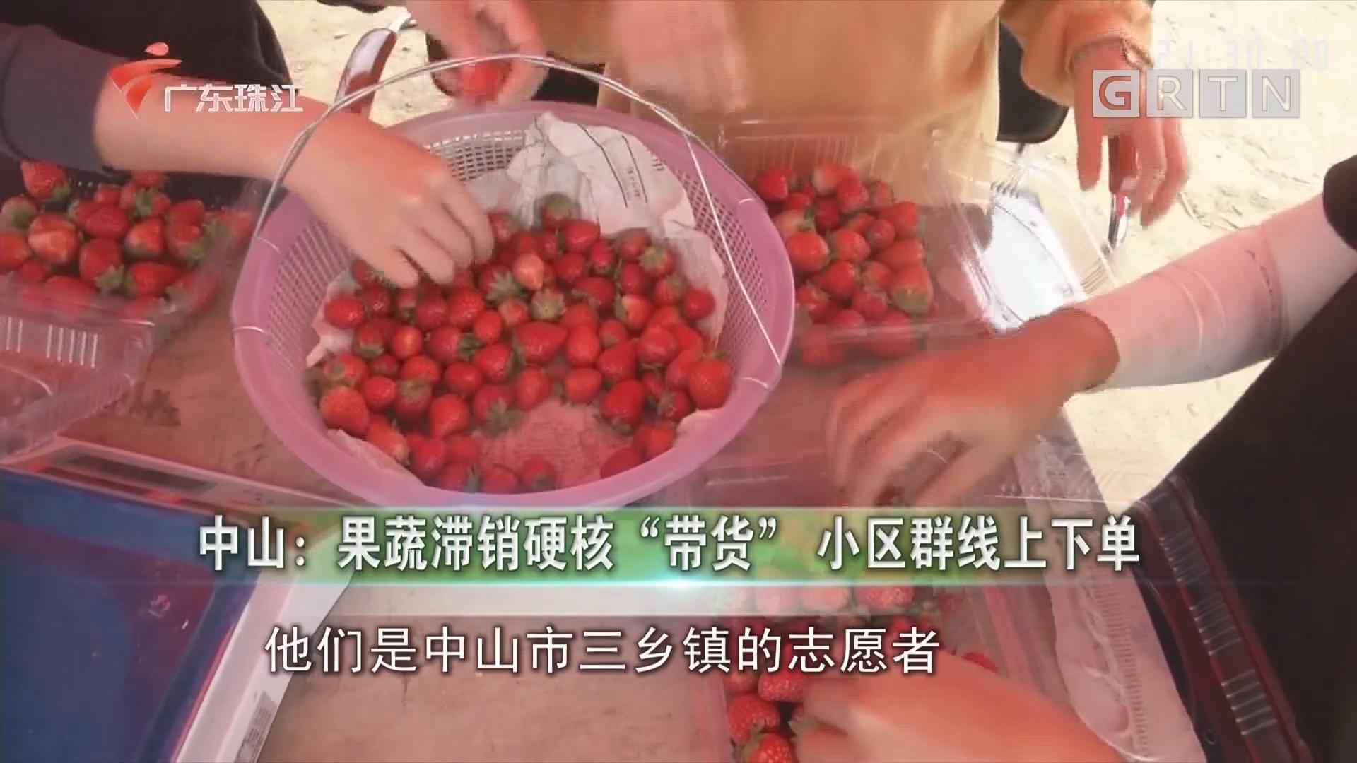 """中山:果蔬滞销硬核""""带货"""" 小区群线上下单"""