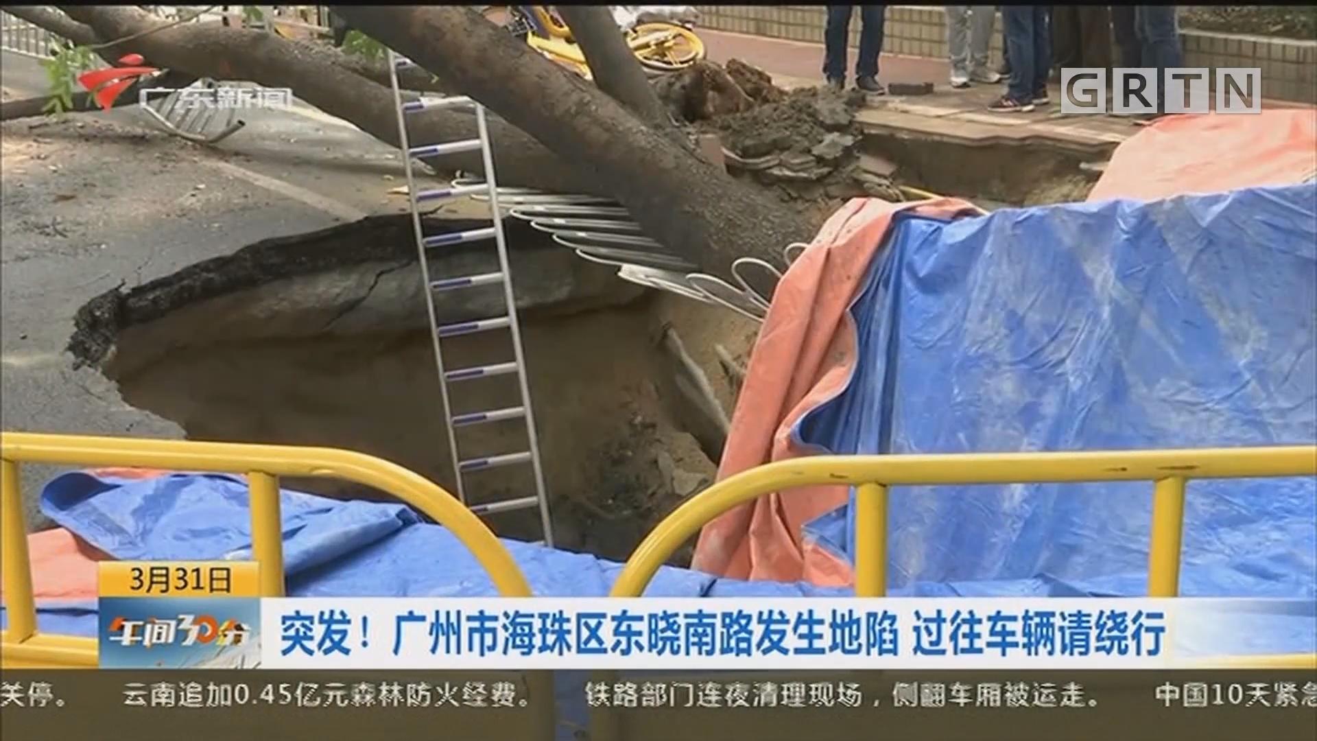 突发!广州市海珠区东晓南路发生地陷 过往车辆请绕行