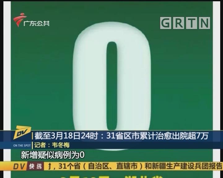 (DV现场)截至3月18日24时:31省区市累计治愈出院超7万