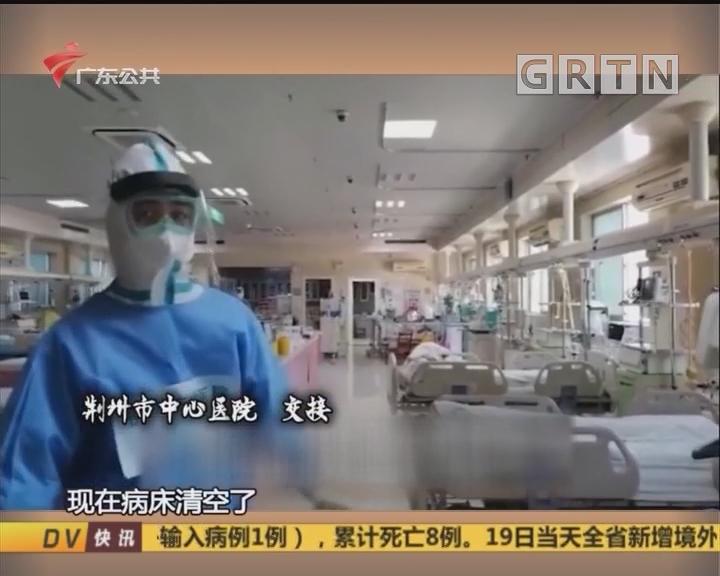 (DV现场)欢迎回家!广东支援武汉医疗队医务人员返回广州