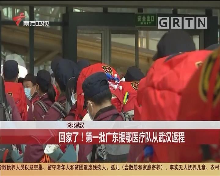 湖北武漢 回家了!第一批廣東援鄂醫療隊從武漢返程