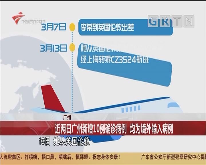 廣州 近兩日廣州新增10例確診病例 均為境外輸入病例