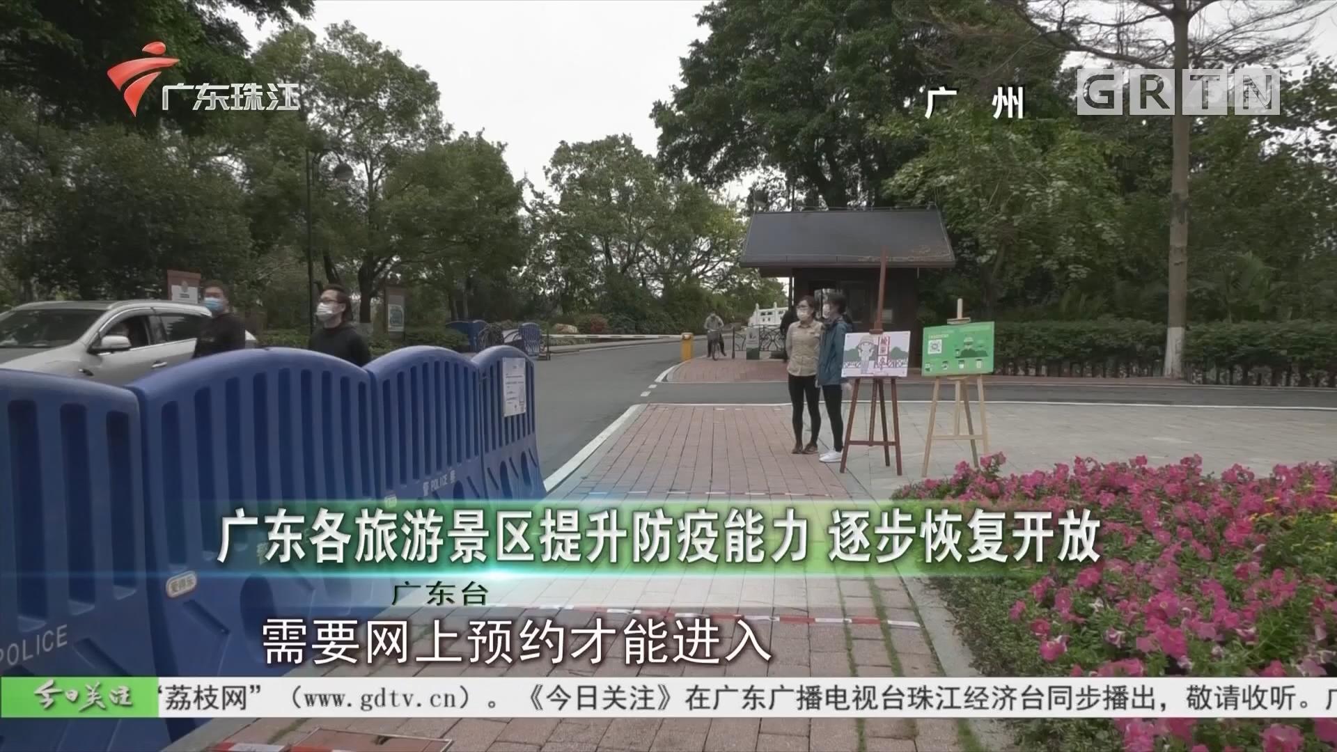 广东各旅游景区提升防疫能力 逐步恢复开放