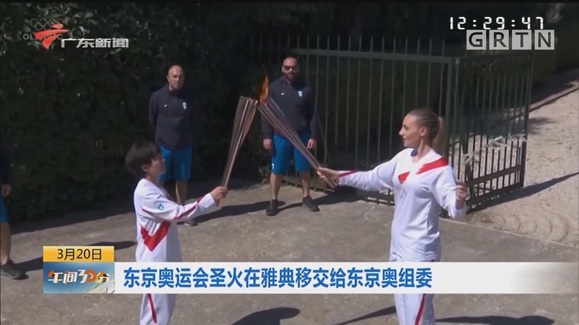 东京奥运会圣火在雅典移交给东京奥组委