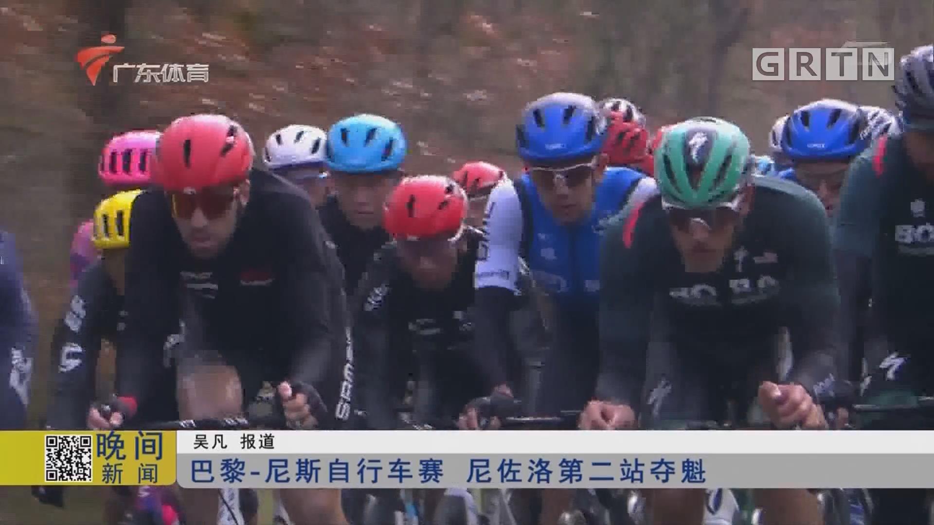巴黎-尼斯自行车赛 尼佐洛第二站夺魁