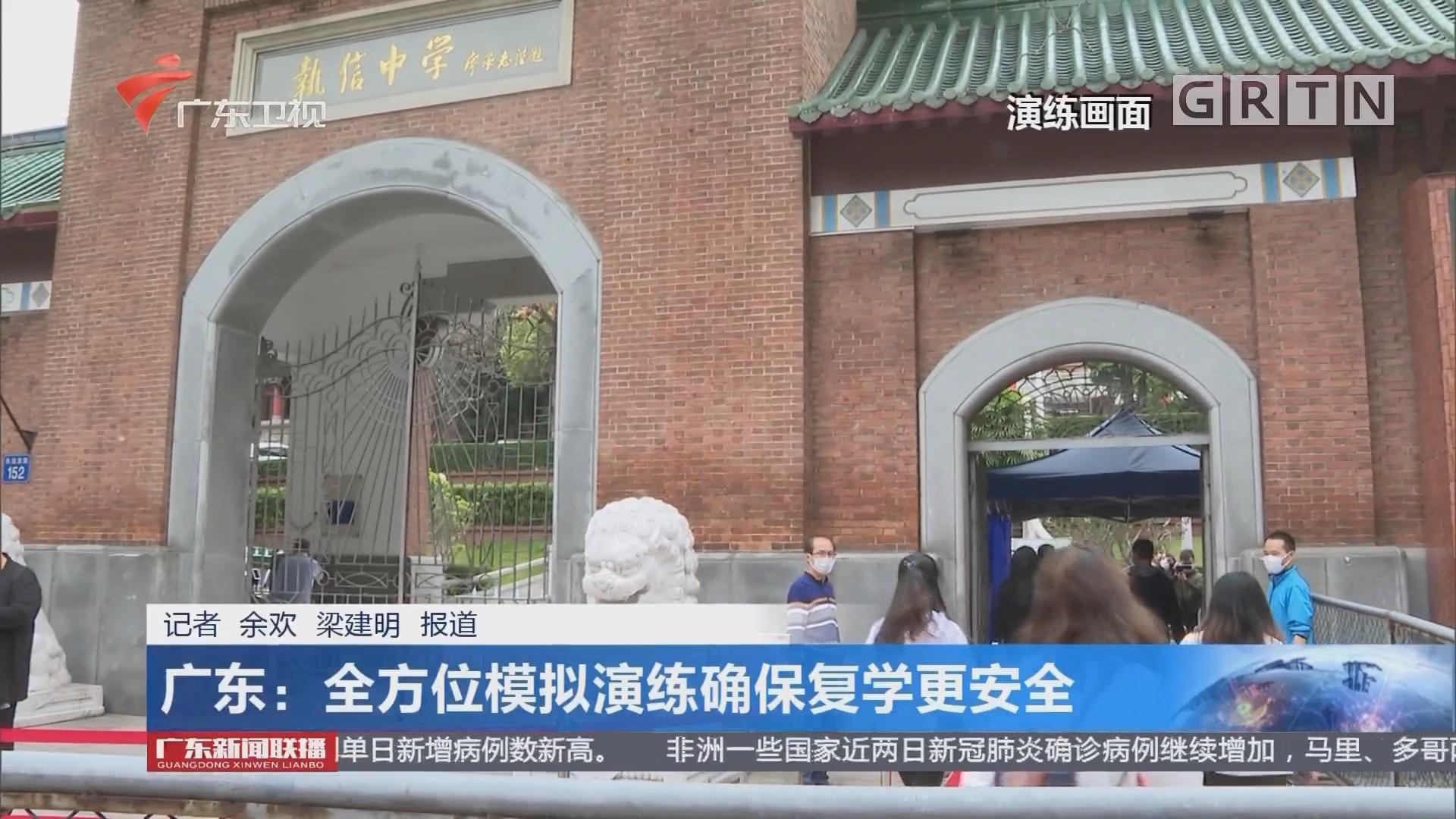 广东:全方位模拟演练确保复学更安全