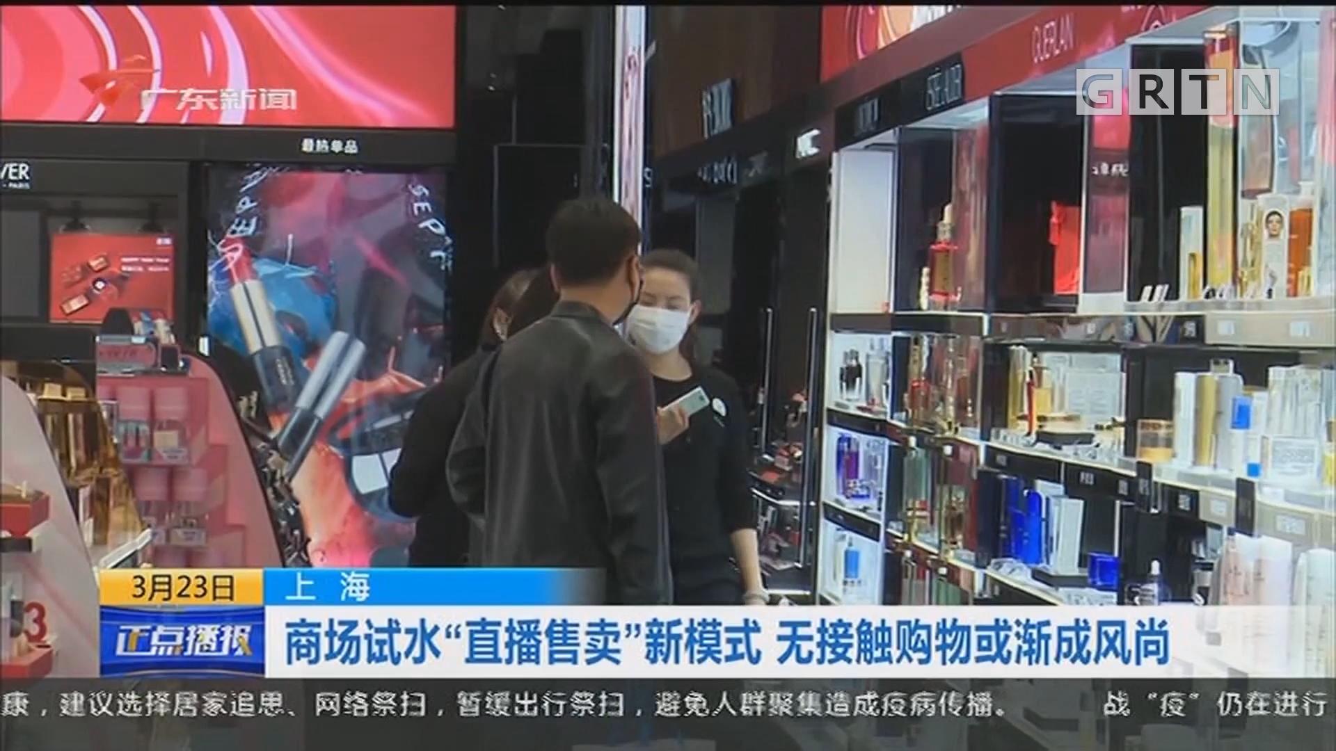 """上海 商场试水""""直播售卖""""新模式 无接触购物或渐成风尚"""