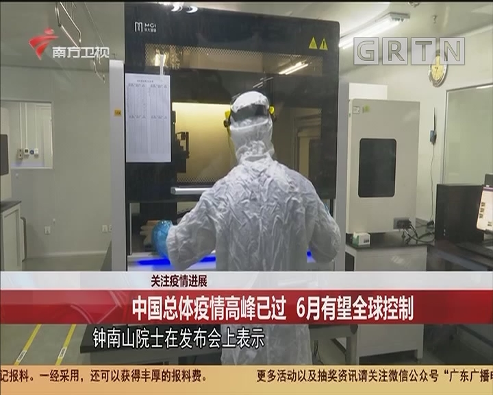 关注疫情进展 中国总体疫情高峰已过 6月有望全球控制