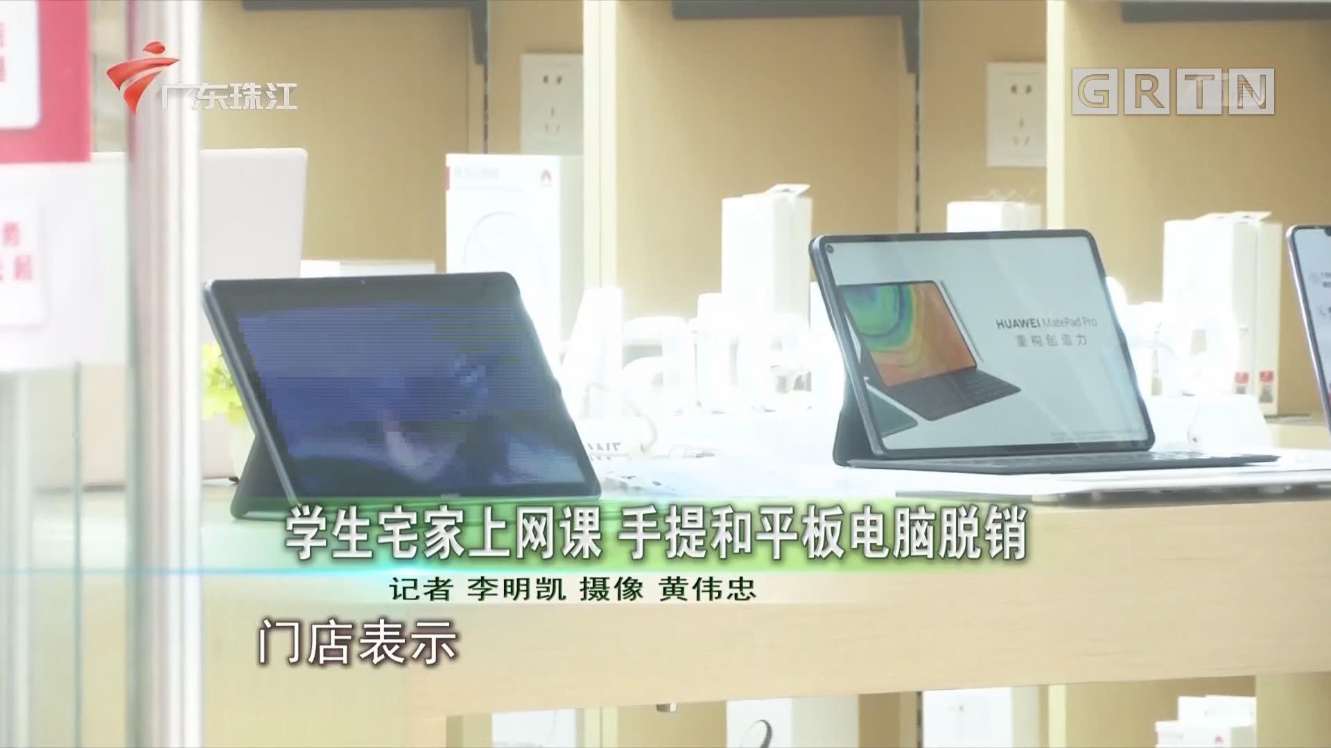 学生宅家上网课 手提和平板电脑脱销