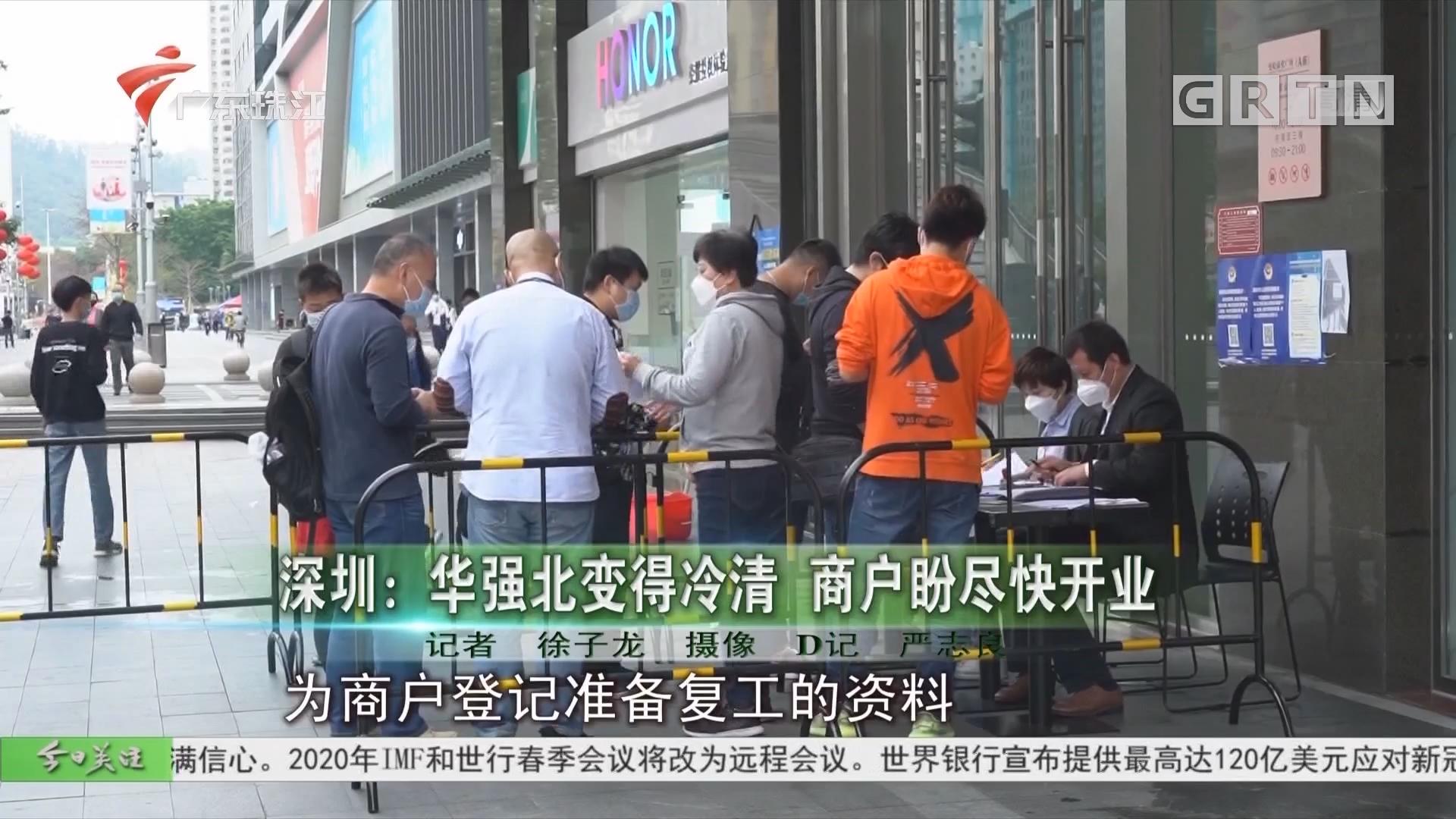 深圳:华强北变得冷清 商户盼尽快开业