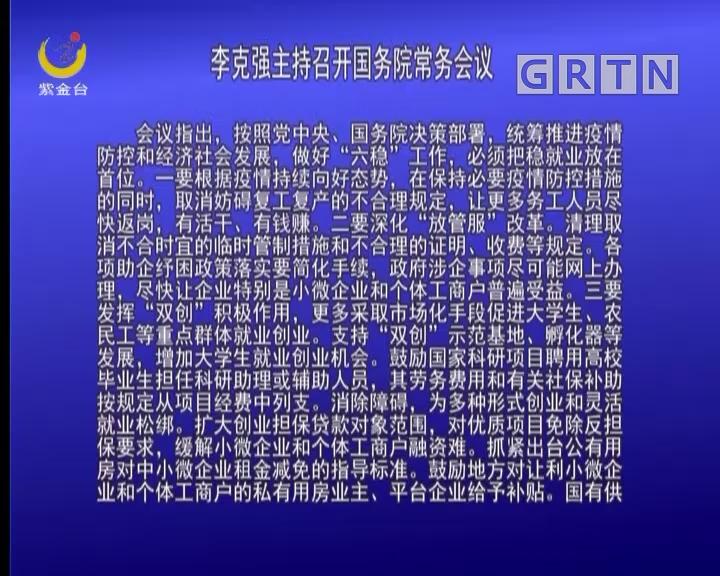[2020-03-18]紫金新闻:李克强主持召开国务院常务会议