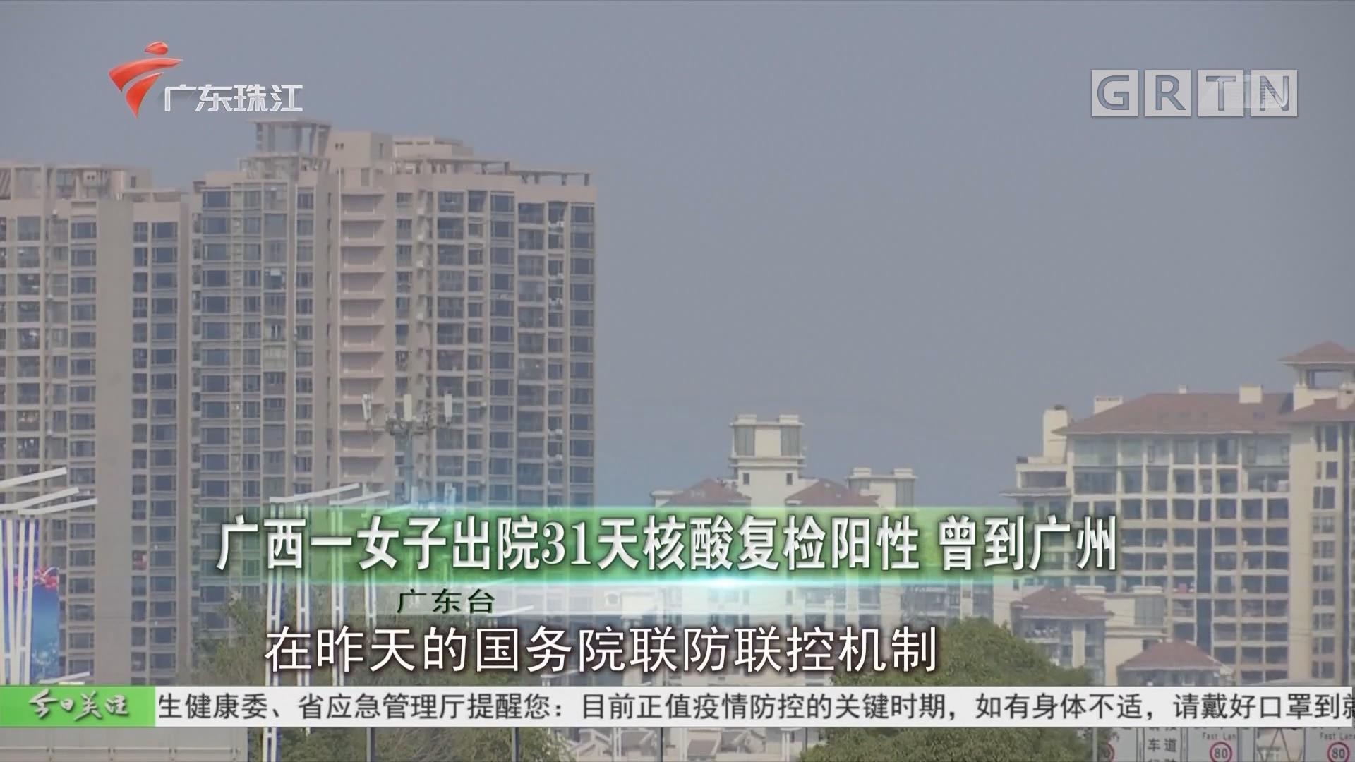 广西一女子出院31天核酸复检阳性 曾到广州