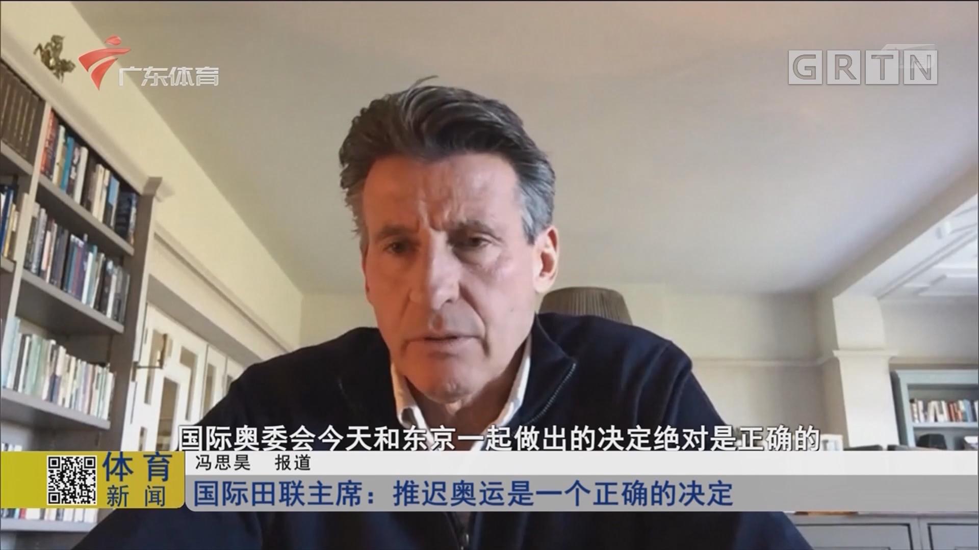 国际田联主席:推迟奥运是一个正确的决定