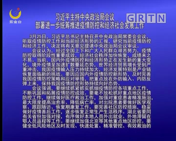 习近平主持中央政治局会议 部署进一步统筹推进疫情防控和经济社会发展工作