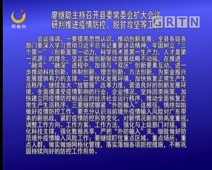 廖继聪主持召开县委常委会扩大会议 研判推进疫情防控、脱贫攻坚等工作