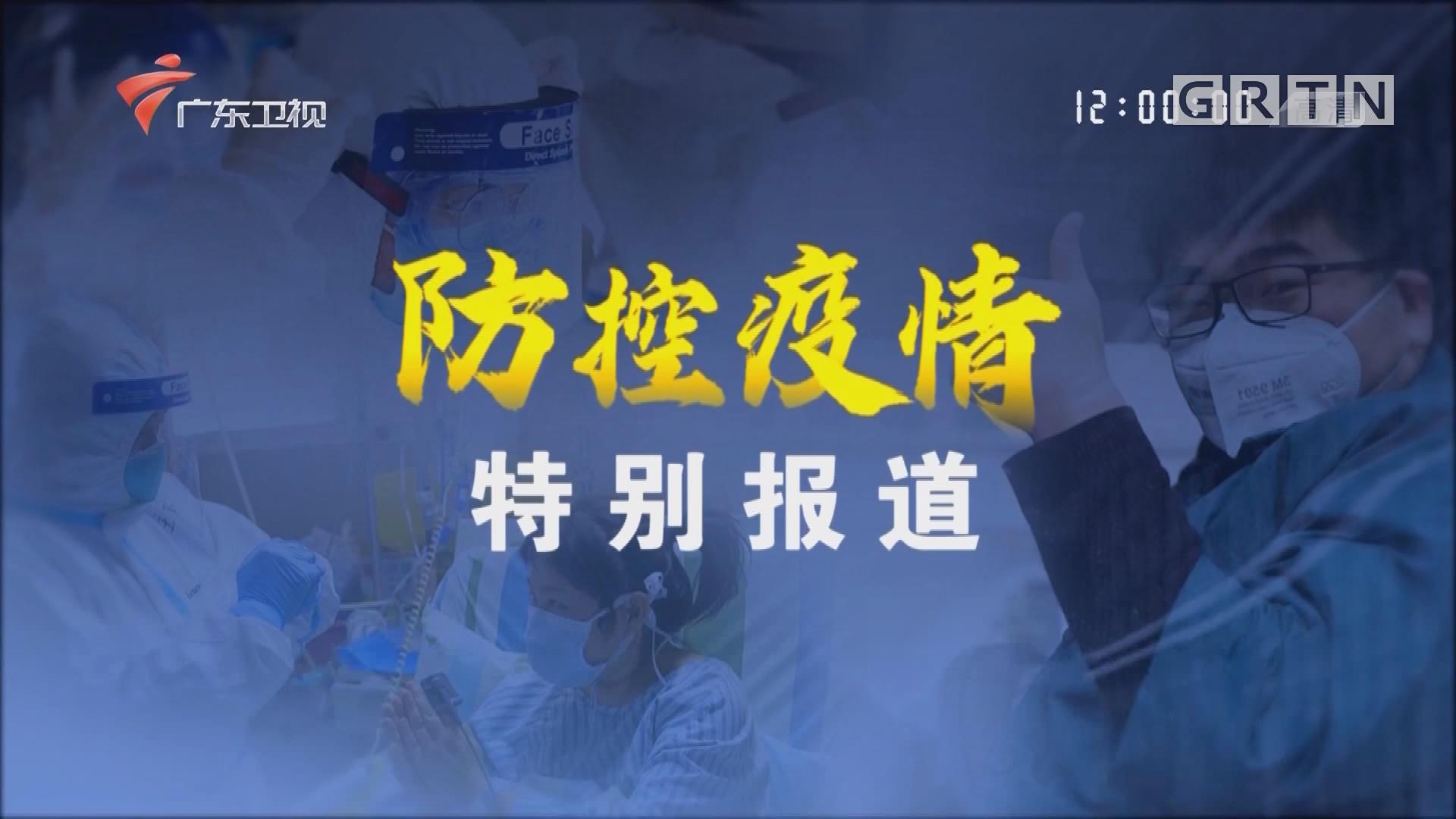 [HD][2020-03-06]防控疫情特别报道:防控疫情进行时 广州公布1例新增确诊病例详情:48岁女性在荔湾区工作