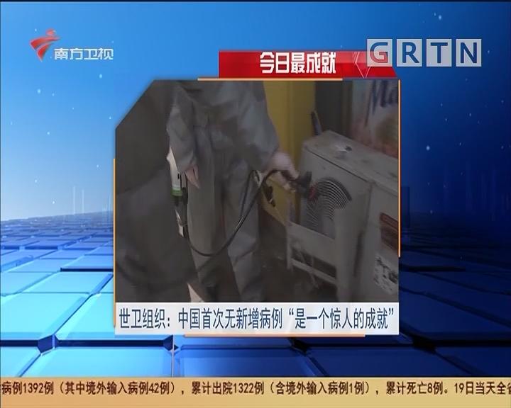 """今日最成就 世衛組織:中國首次無新增病例""""是一個驚人的成就"""""""