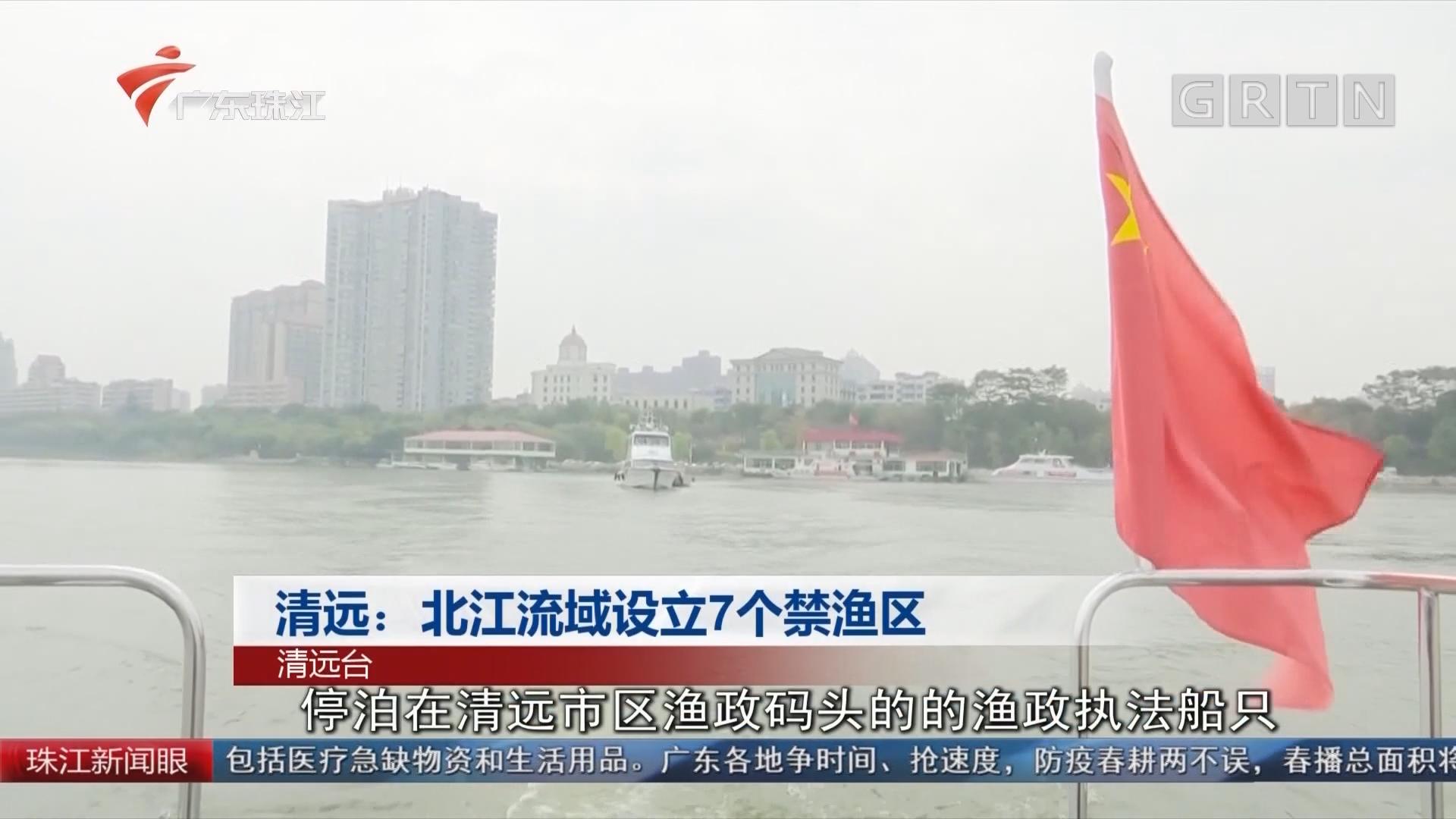 清远:北江流域设立7个禁渔区