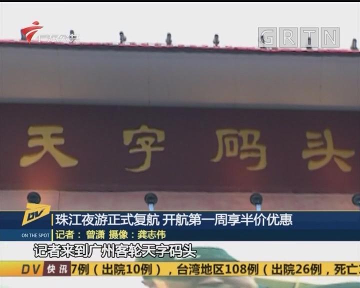 (DV现场)珠江夜游正式复航 开航第一周享半价优惠
