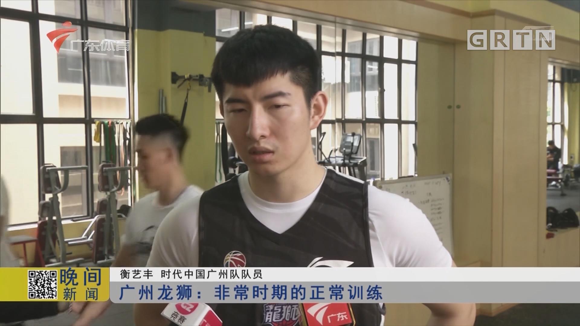 广州龙狮:非常时期的正常训练