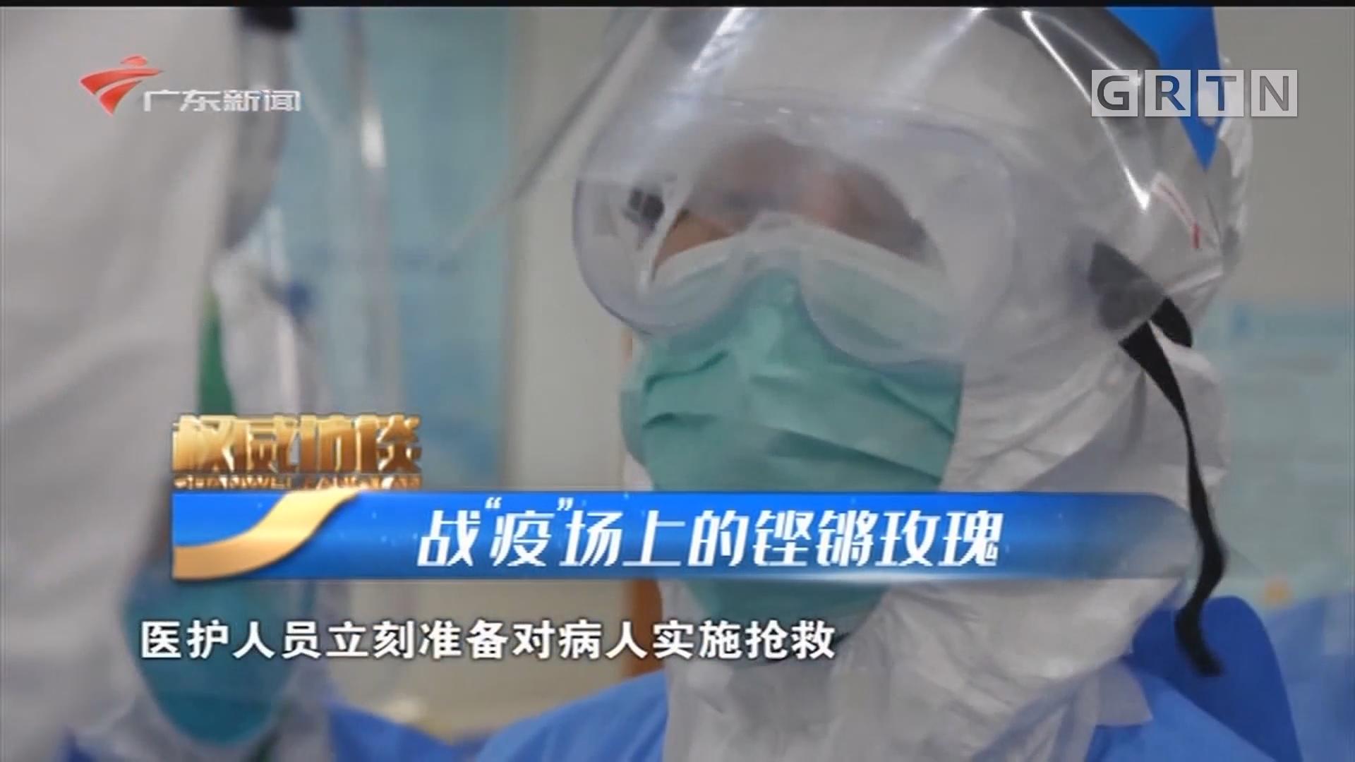 "[HD][2020-03-07]权威访谈:战""疫""场上的铿锵玫瑰"