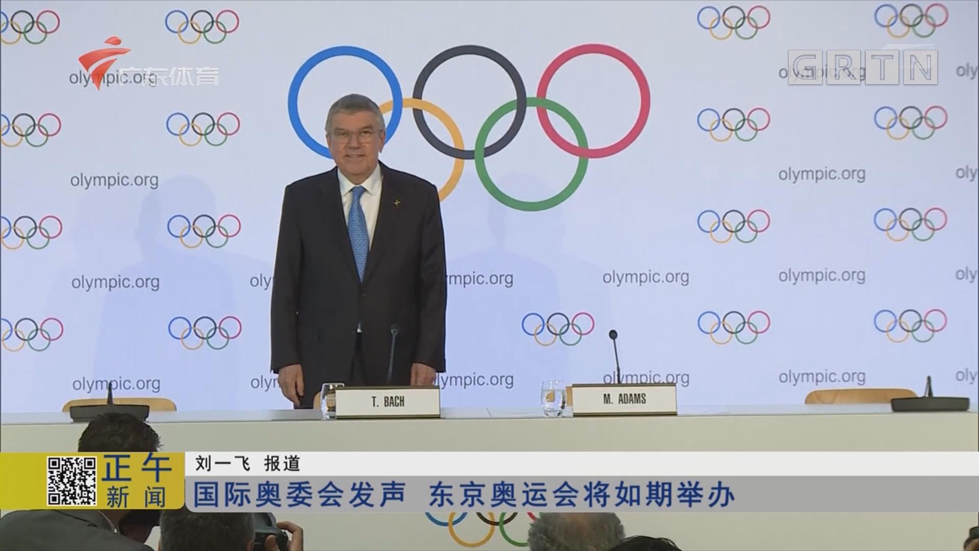 国际奥委会发声 东京奥运会将如期举办