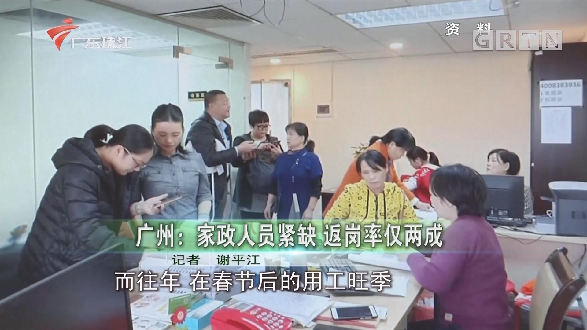 广州:家政人员紧缺 返岗率仅两成