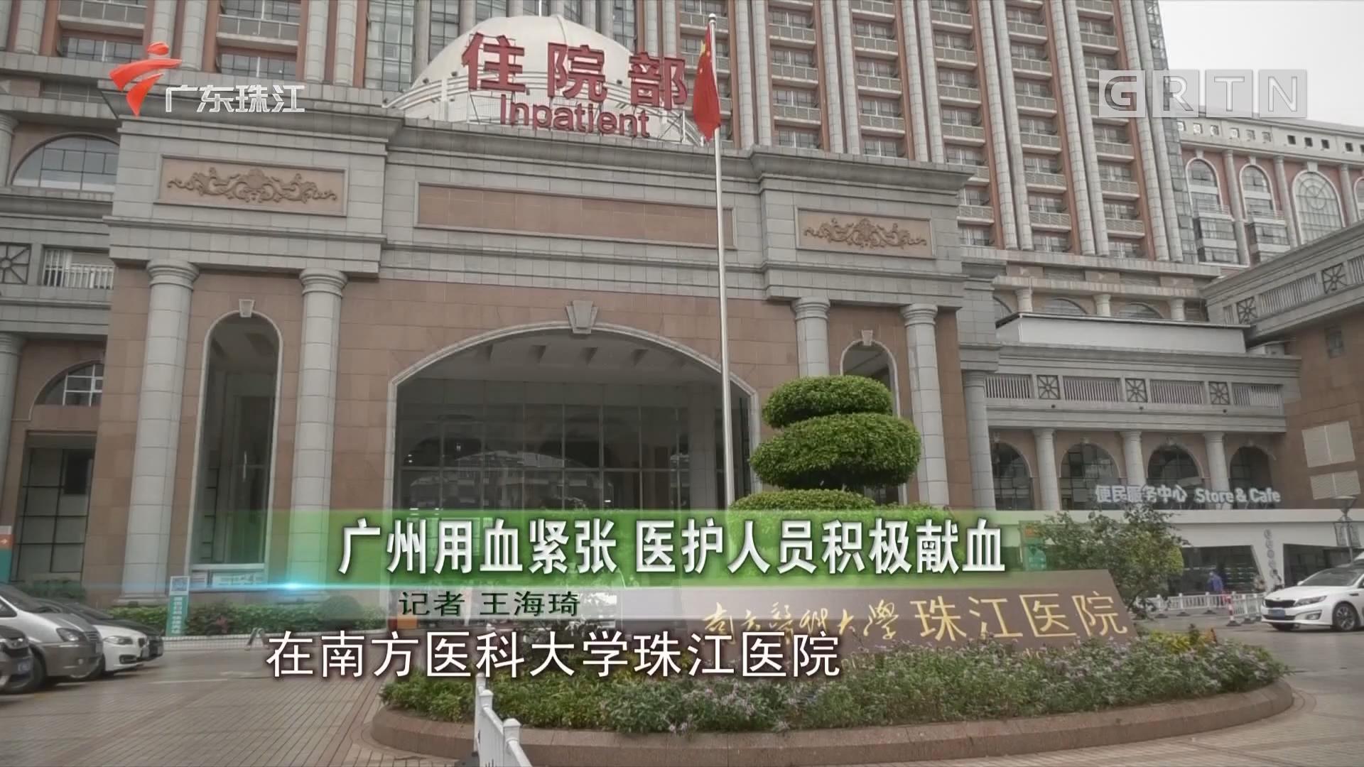 广州用血紧张 医护人员积极献血