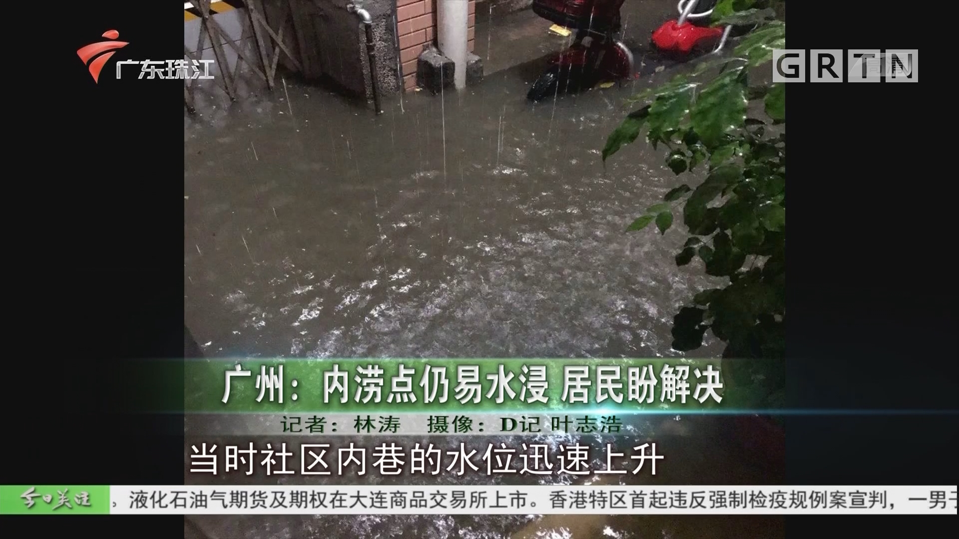 广州:内涝点仍易水浸 居民盼解决