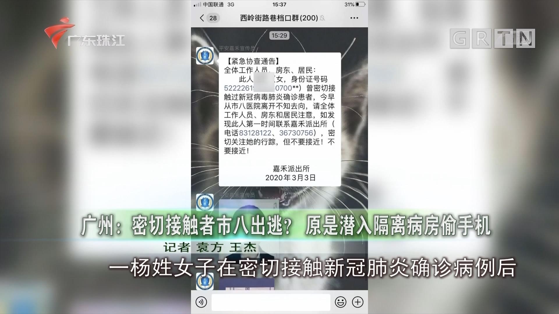 广州:密切接触者市八出逃? 原是潜入隔离病房偷手机
