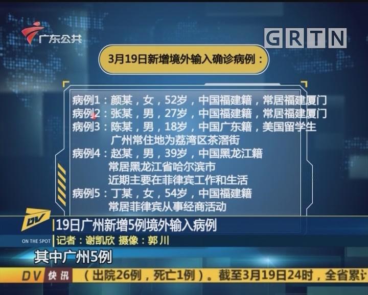 (DV现场)19日广州新增5例境外输入病例