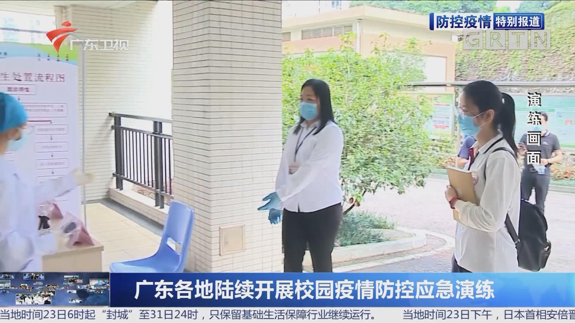 广东各地陆续开展校园疫情防控应急演练