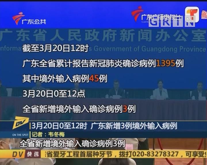(DV现场)3月20日0至12时 广东新增3例境外输入病例