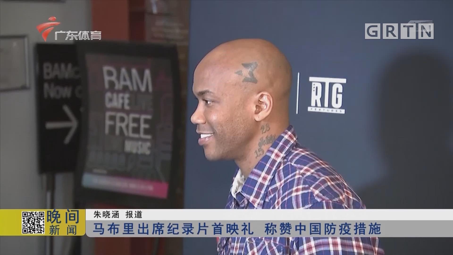 马布里出席纪录片首映礼 称赞中国防疫措施