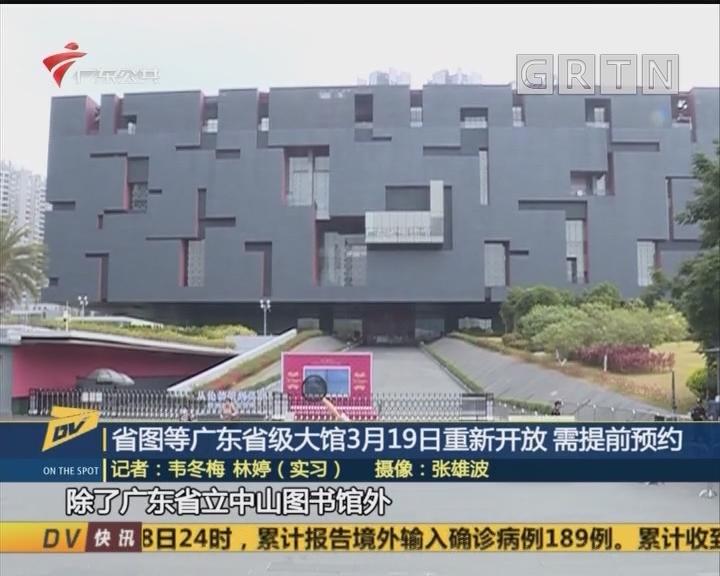 (DV现场)省图等广东省级大馆3月19日重新开放 需提前预约