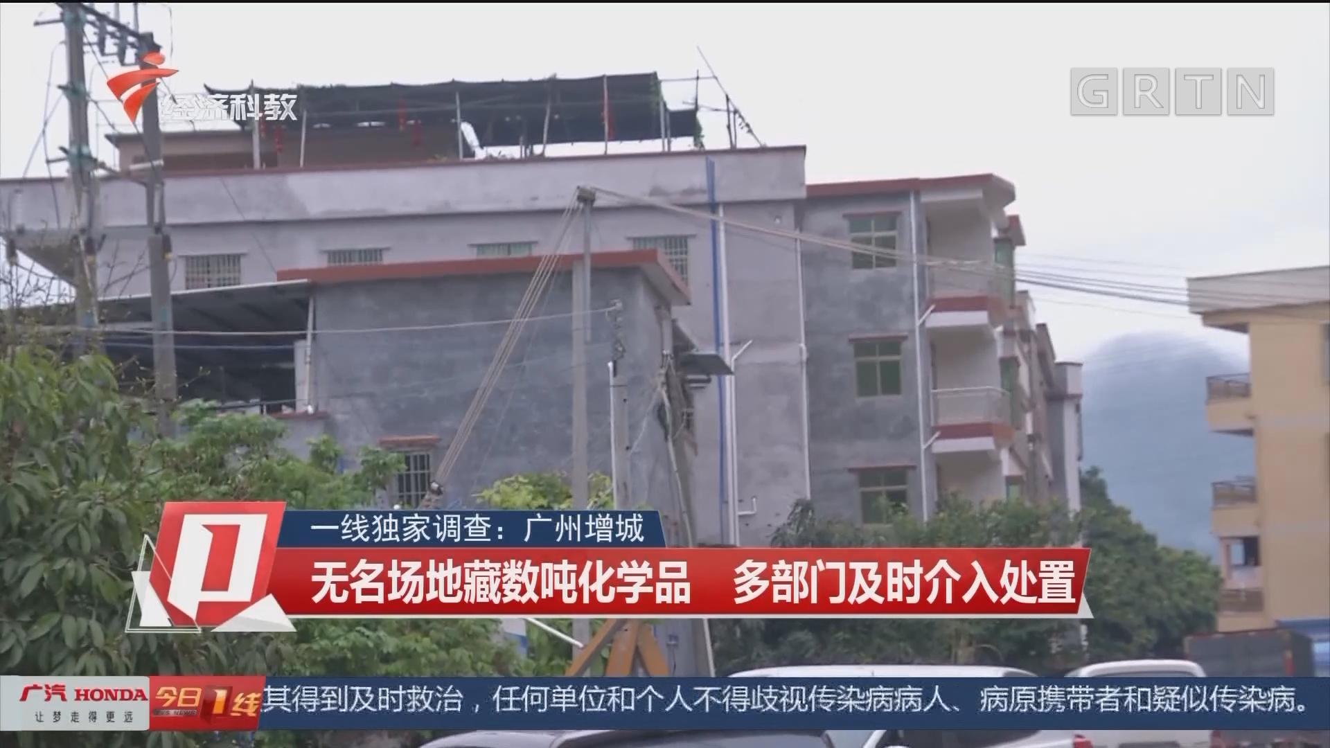 一线独家调查:广州增城 无名场地藏数吨化学品 多部门及时介入处置