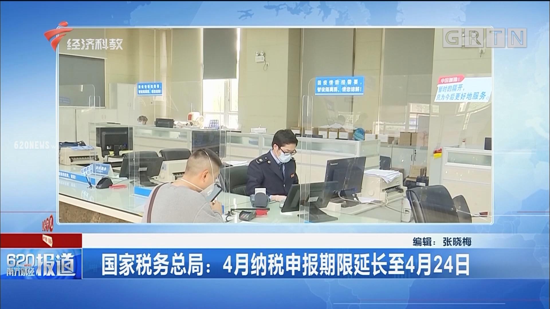 国家税务总局:4月纳税申报期限延长至4月24日