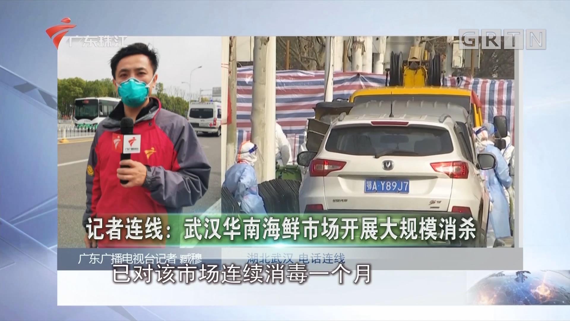 记者连线:武汉华南海鲜市场开展大规模消杀