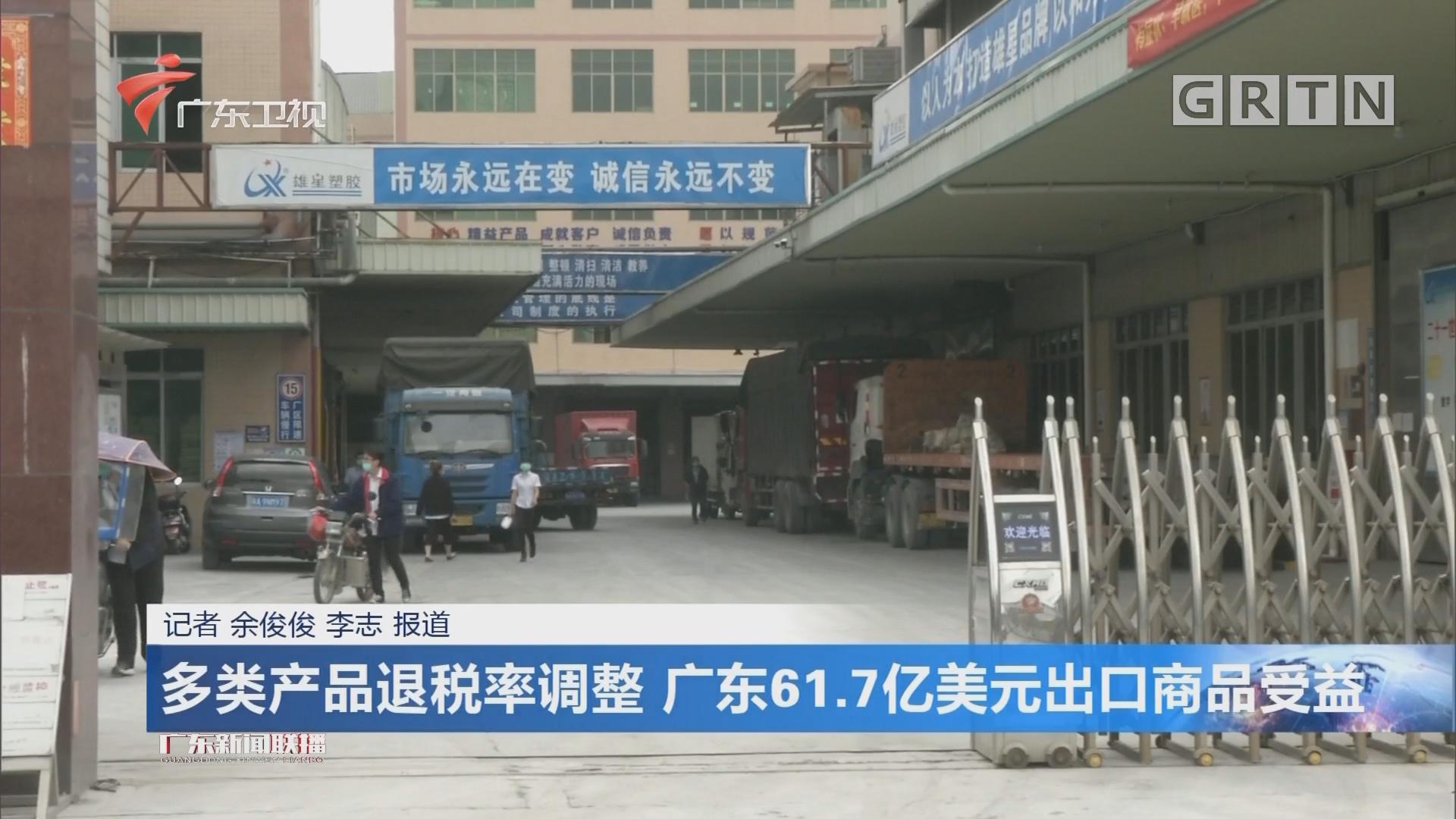 多类产品退税率调整 广东61.7亿美元出口商品受益