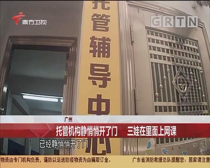 廣州 托管機構靜悄悄開了門 三娃在里面上網課