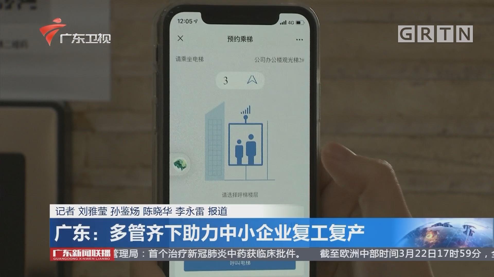 广东:多管齐下助力中小企业复工复产
