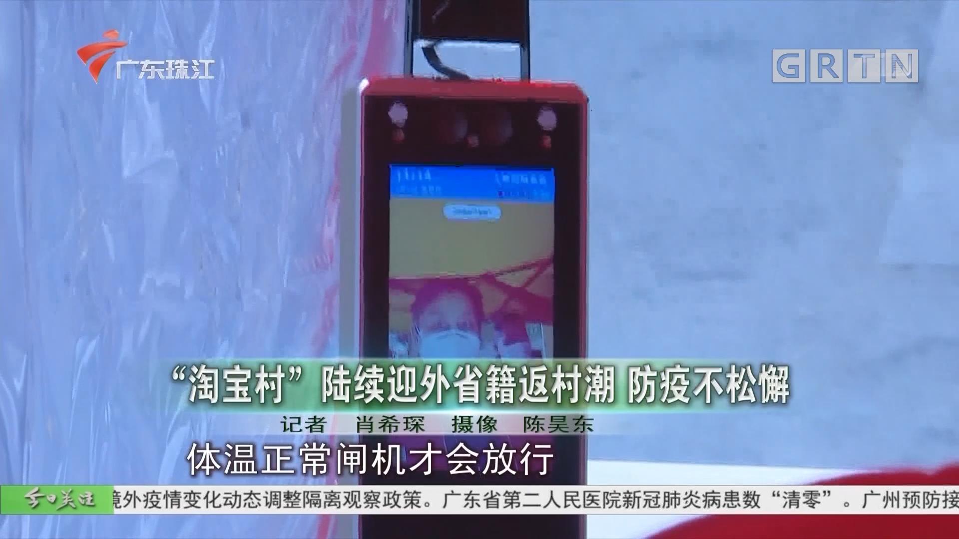 """""""淘宝村""""陆续迎外省籍返村潮 防疫不松懈"""