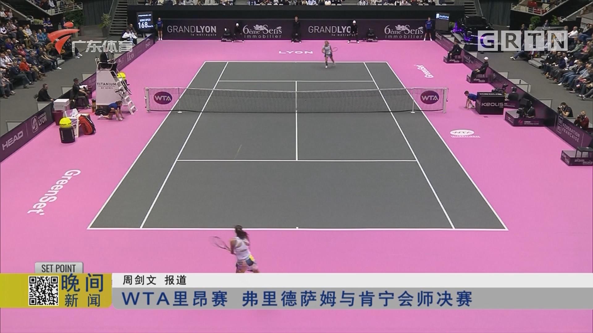 WTA里昂赛 弗里德萨姆与肯宁会师决赛