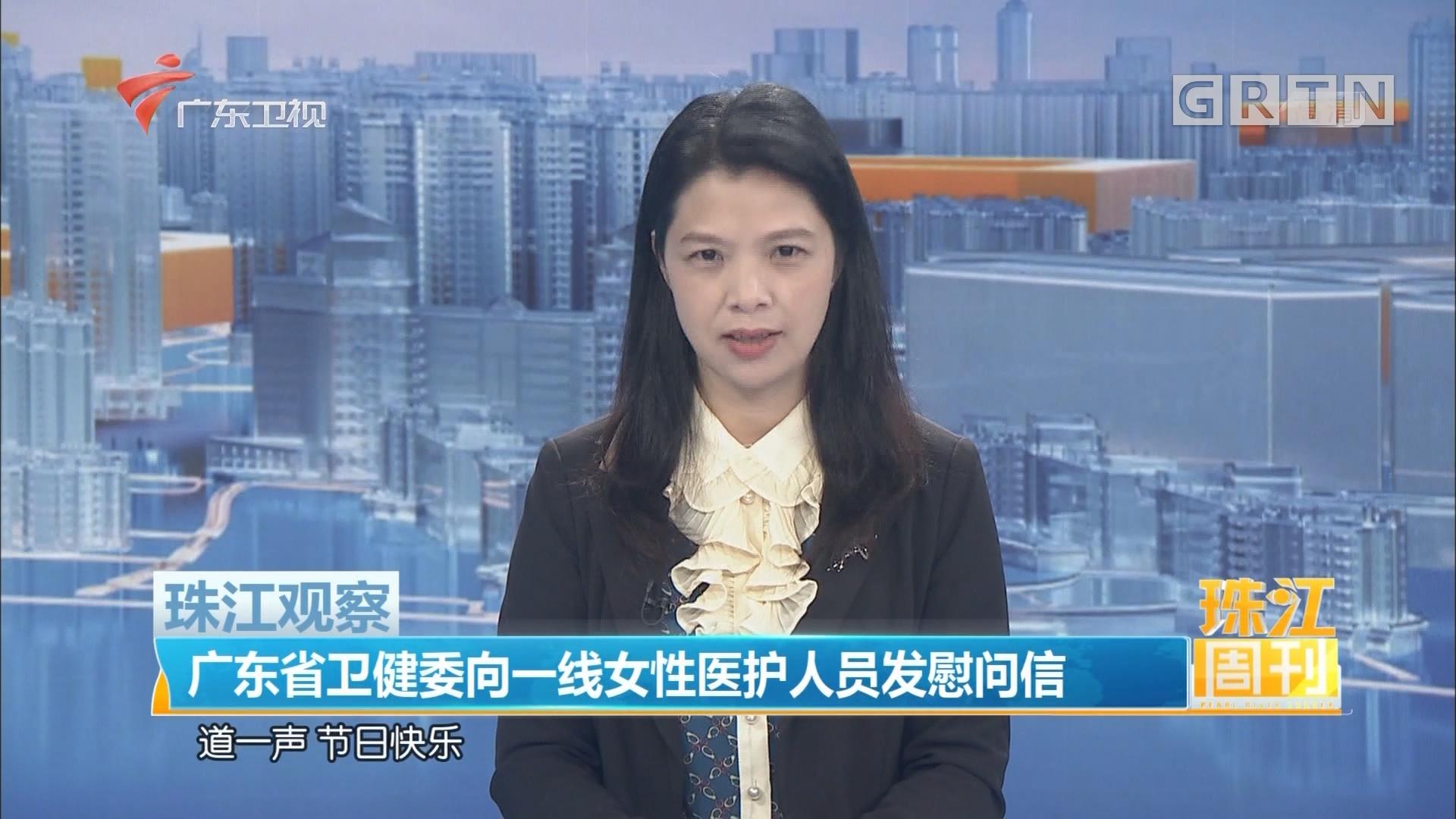 广东省卫健委向一线女性医护人员发慰问信