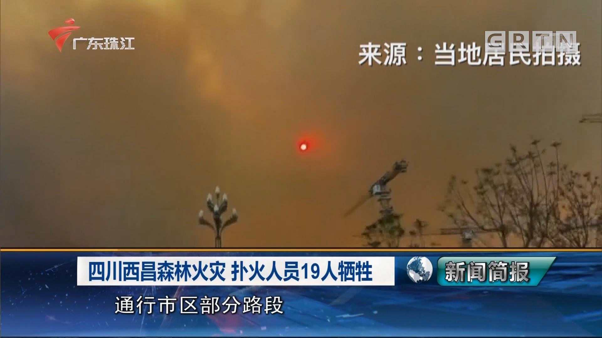 四川西昌森林火灾 扑火人员19人牺牲
