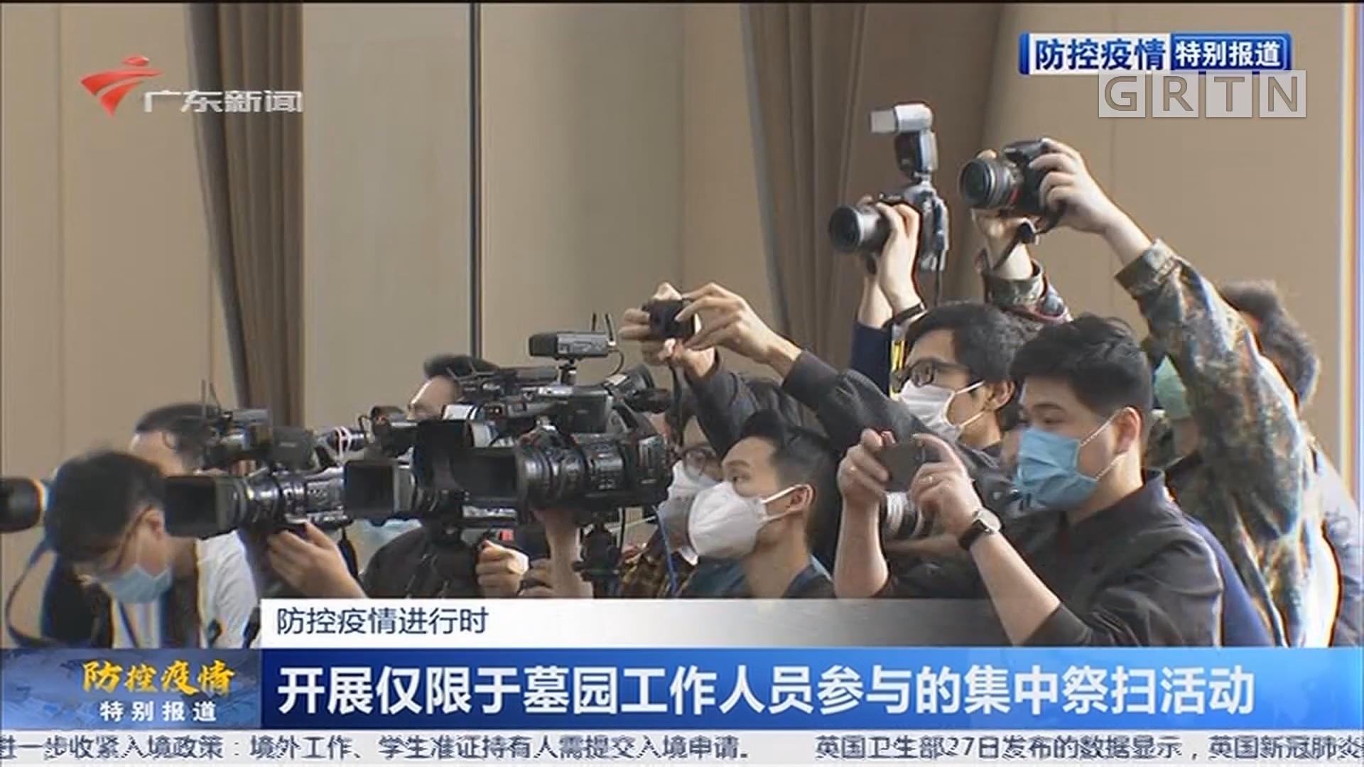 广州市政府新闻办举行第58场疫情防控新闻通气会
