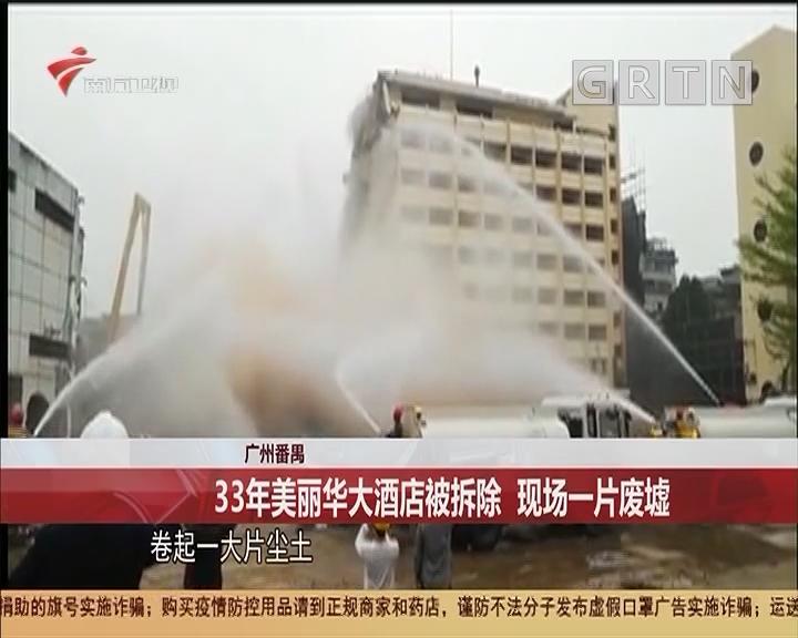 廣州番禺 33年美麗華大酒店被拆除 現場一片廢墟