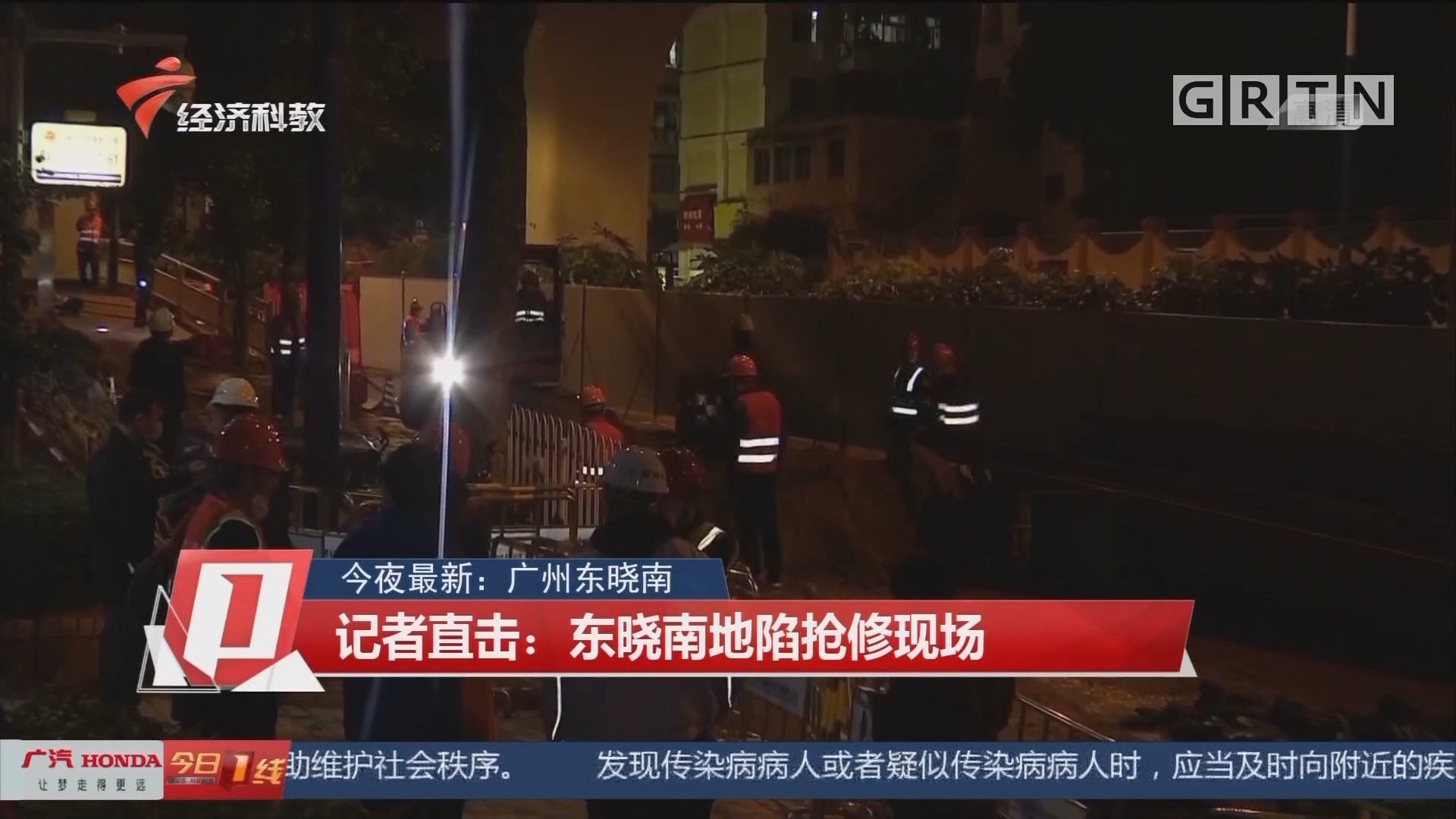 今夜最新:广州东晓南 记者直击:东晓南地陷抢修现场