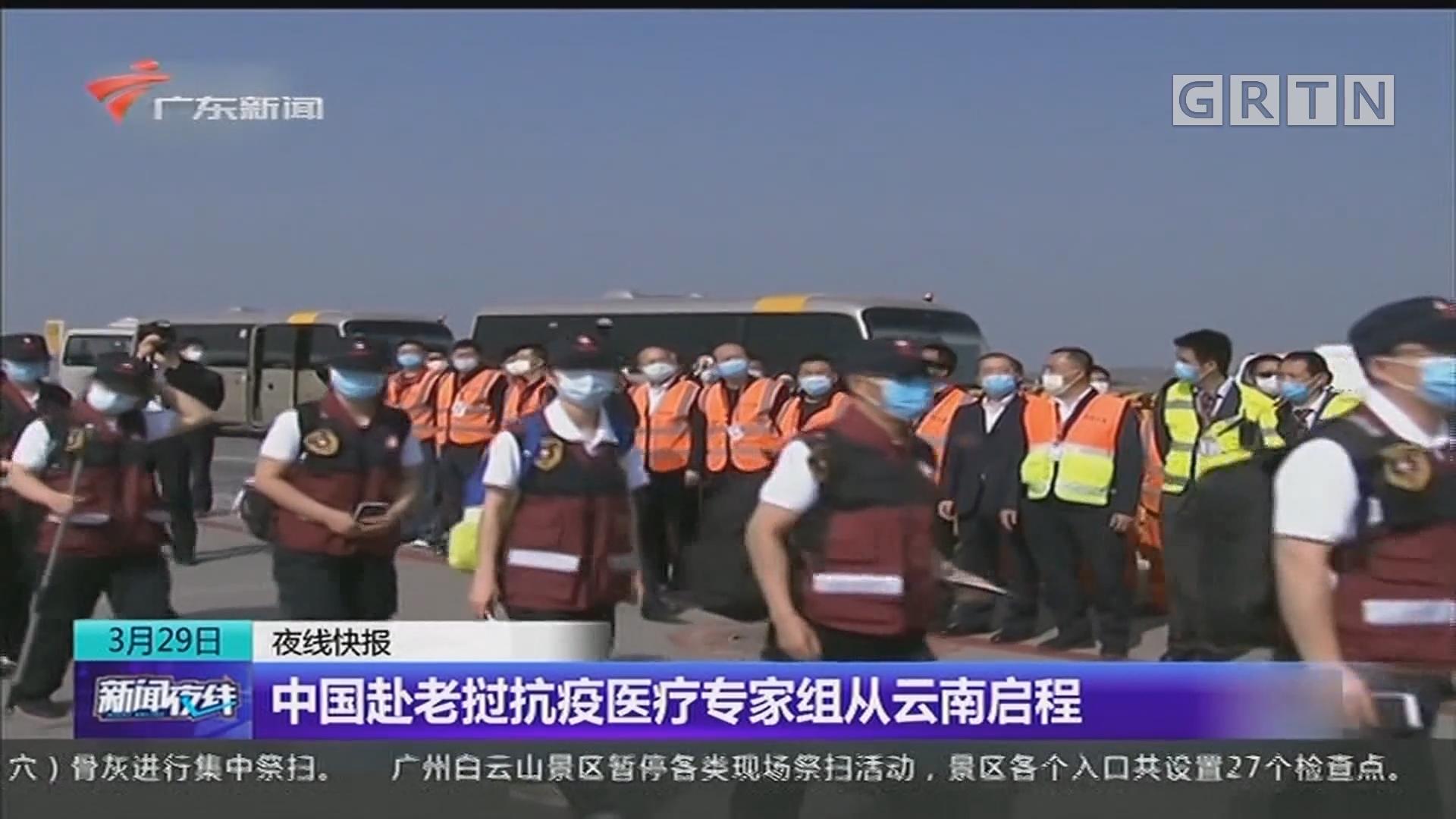 中国赴老挝抗疫医疗专家组从云南启程